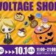ボルテージ、「ボルテージ SHOP」第2弾を池袋P'PARCOで9月23日より開催決定!