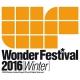 「ワンダーフェスティバル2016[冬]」は2016年2月7日に開催決定!