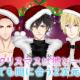UPC、『恋下統一~戦国ホスト~』でclub恋下クリスマス限定恋下フェスを開催! クリスマス限定アバターが登場するガチャも実施!