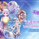 4399インターネット、スマホ向けアニメチック美少女MMORPG『天姫契約~ファイナルプリンセス~』を配信開始 事前登録者数は50万人を突破!