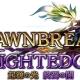 Cygames、『Shadowverse』第8弾カードパック「Dawnbreak, Nightedge / 起源の光、終焉の闇」のPVを公開 特設サイトもオープン