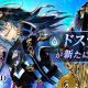 アプリボット、『ブレイドエクスロード』で新水属性ユニット「ドスラフ」登場! 「ステップアップガチャ」でピックアップ!