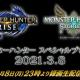 カプコン、「モンスターハンター」シリーズが3月8・9日に2つのデジタルイベントを開催! 『モンスターハンターライズ』の最新情報など