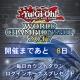 KONAMI、『遊戯王 デュエルリンクス』世界大会カウントダウンログインボーナスを開催中! 毎日1回「ジェム」をプレゼント、毎日ログインで最大1500個に