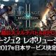 Netmarble Games、スマホ向け超巨大マルチバトルRPG 『リネージュ2 レボリューション』の日本国内でのサービスを2017年内に開始へ