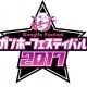 「ガンホーフェスティバル2017」が開幕 パズドラジャパンカップ&パズドラクロス コロシアムバトル地区予選も開催 次回はイオンモール福岡