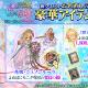 DMM GAMES、『かんぱに☆ガールズ』でイベント「よめぱに☆夢見るモニクと6月の花嫁」を更新! 花嫁姿の「モニク(CV:伊藤静)」を手に入れよう