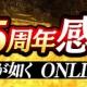 セガ、『龍が如く ONLINE』で2.5周年イベントを開催! SSRキャラクターのみが登場する無料10連ガチャを実施