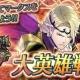 任天堂、『ファイアーエムブレム ヒーローズ』でスペシャルマップに★4の英雄「マークス」を仲間にすることができる「大英雄戦」が登場!