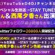 ブシロード、7月7日放送予定の「D4DJスペシャル生放送 -STAY TUNE!- #3」に愛美さん&西尾夕香さんが出演!