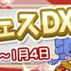 """セガゲームス、『ぷよぷよ!!クエスト』で""""大入り!ぷよフェスDX""""を12月29日より開催 「くろいシグ」など総勢24キャラクターが再登場!"""