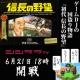 シシララTV、本日18時にて新番組となるゲームDJの国盗り物語「シブサワ・コウ アーカイブス」実況を配信開始…初代『信長の野望』をプレイ
