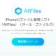 シー・キューブド、iPhoneのファイルを一元管理できる無料ソフト「AllFiles」をリリース