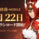 パールアビスジャパン、『黒い砂漠 MOBILE』が2月22日より先行ダウンロードを開始 事前にキャラメイクが可能に!