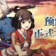 日本ファルコム、『英雄傳說 星之軌跡』が中国本土でクローズドβテスト開始と発表