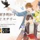 miHoYo、女性向け恋愛ミステリー『未定事件簿』日本語版の事前登録開始! Amazonギフト券が当たるCPも実施