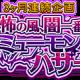 スクエニ、『SHOW BY ROCK!! Fes A Live』で期間限定イベント「3ヶ月連続企画 恐怖の風、闇一番!?ダークミューモンハザード Ep2」を開催