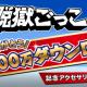 UUUM、非対称型オンラインマルチ対戦ゲーム『脱獄ごっこ』が100万ダウンロードを突破! 記念キャンペーンを実施
