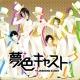セガとランティス、ミュージカルリズムゲーム『夢色キャスト』で畑 亜貴氏が作詞のゲーム内楽曲を公式サイトで初公開!