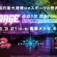 「RAGE 2018 Spring」競技タイトルは『Shadowverse』『ストリートファイターV アーケードエディション』『スプラトゥーン2』に決定!