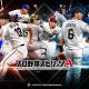 KONAMI、『プロ野球スピリッツA』を2020シーズン版にアップデート! Sランク選手1人確定「球春到来プレゼントスカウト」登場