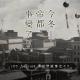 Donuts、スマホ向け新作ゲームタイトルのティザーサイトを公開 舞台は帝国日本の首都、帝都・大東京市!?