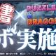 【App Storeランキング(3/27)】「幽☆遊☆白書」コラボ開始の『パズル&ドラゴンズ』が首位獲得! 『文豪ストレイドッグス迷ヰ犬怪奇譚』が初のTOP30入り!