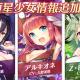 DMM GAMES、『恒星少女』で田中理恵さん、久野美咲さん、秦佐和子さんが演じる新キャラクターの情報を公開!