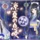 Future Interactive、『謀りの姫:Pocket』で「涼夏の息吹」開催記念ログインボーナスを実施! 新UR衣装「歳月の流れ」も登場