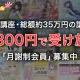 イラスト・マンガのオンライン教室を運営するパルミー、 有料の動画授業が月額9800円で受け放題となる「月謝制」を開始