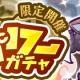 セガゲームス、『ぷよぷよ!!クエスト』でフルパワーガチャを開催 2つのチカラが使える強力なキャラ登場
