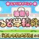 セガゲームス、『けものフレンズ3』でシナリオイベント「桜舞うわいるど学校体験記」を4月1日より開催
