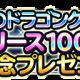 スクエニ、『星ドラ』でリリース1000日を記念して1000ジェムをプレゼント! 『ドラクエVII』のダンジョンイベント「四精霊の試練」開催中