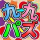 個人開発者のM.Sakai氏、九九と落ちものパズルを融合させた新パズルゲーム『九九パズ』をApp Storeでリリース