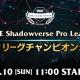 『RAGE Shadowverse Pro League 2018リーグチャンピオンシップ』が開催決定! 1stシーズンと2ndシーズンチャンピオンが最強の座をかけて戦う!