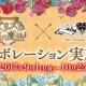 サイバード、『イケメン革命◆アリスと恋の魔法』がダイヤモンドダイニングの「アリスのファンタジーレストラン」とのコラボを9月1日より実施