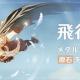 miHoYo、『原神』が新イベント「飛行挑戦」の詳細を公開 新飛行スキル「ダッシュ」&「上昇」を駆使して7つのコースに挑む!