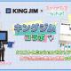 CLINKS、『ステリアデイズ・ウィキッド』で情報整理用品メーカー「キングジム」とのコラボキャンペーンを開始!