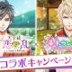ボルテージ、「天下統一恋の乱 Love Ballad」で「恋愛幕末カレシ~時の彼方で花咲く恋~」との期間限定コラボCP実施!