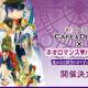 コーエーテクモ、『KT カフェ × ネオロマンス❤バースデー ~『遙かなる時空の中で6』5周年~』を3月14日に開催