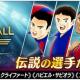 KLab、『キャプテン翼 ~たたかえドリームチーム~』でガチャ「World Football Legends: Catalunya」を10月4日16時より開催!
