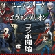 エイチーム、『ユニゾンリーグ』で「エヴァンゲリオン」とのコラボを開始 「碇シンジ」や「綾波レイ」、限定クエストが登場!