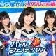 ポケラボ、『AKB48ステージファイター2 バトルフェスティバル』の配信を10月11日より開始へ 第1回リアル連動イベントの開催も決定!