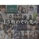 enish、「欅坂46」初の公式ゲームアプリ『欅のキセキ』を配信開始! グループの成長の軌跡をたどるドキュメンタリーライブパズルゲーム