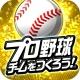 セガネットワークス、『プロ野球チームをつくろう!』でバージョンアップを実施