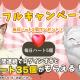 in Motion、『ねこ島日記』で猫の日記念キャンペーンを開催! 癒し系キャラクター「ひげまんじゅう」とのコラボも