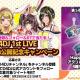 ブシロード、『D4DJ』1st LIVEよりHappy Around!「Dig Delight!」のステージ映像を公開!