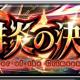 アイディス、『ラストクラウディア』で烈火の豪剣ガチャを開催 新ユニット炎影のヴァンが登場!!