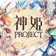 DMM GAMES、総登録者数250万人超の人気タイトル『神姫PROJECT』がスマートフォンアプリ版の事前登録を開始 キャンペーンも開催