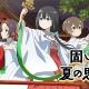 オルトプラスとKADOKAWA、scopes、『結城友奈は勇者である 花結いのきらめき』で期間限定イベント「固い絆 夏の思い出」を開催